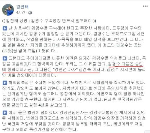 """못말리는 김진태 """"김경수(구속)다음은 송인배, 그 다음은 김정숙 여사"""""""
