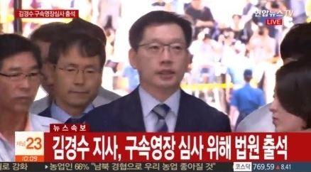 김경수 영장 심사, 구속 여부 '이목'