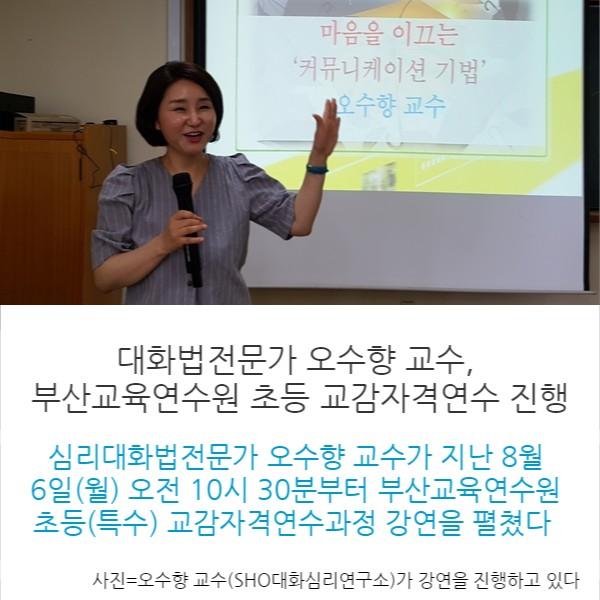 대화법전문가 오수향 교수, 부산교육연수원 초등 교감자격 연수 강연