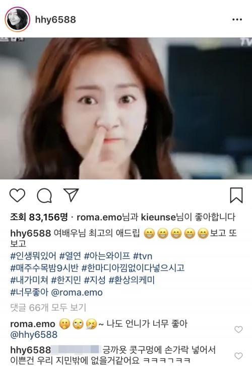 """'아는 와이프' 한지민, 콧구멍 '명연기'에 절친 한혜연 """"여배우님 최고의 애드립"""" 웃음"""