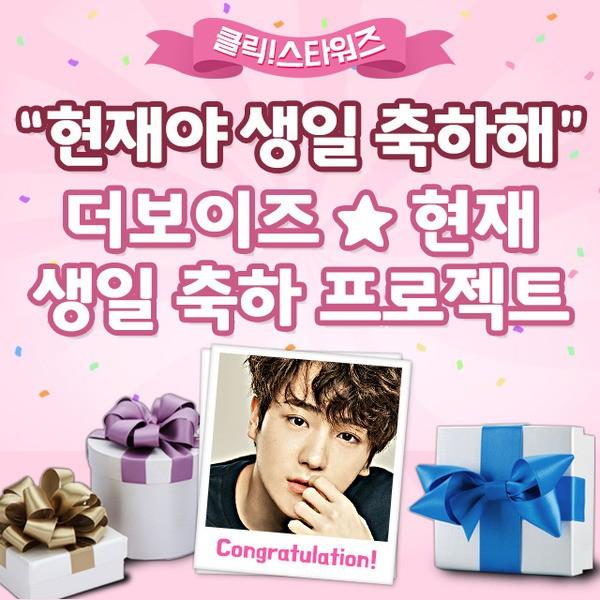 더보이즈 현재, 韓·日 생일 서포트 시작…참여 방법은?