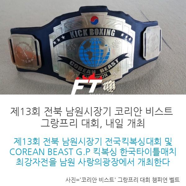 제13회 전북 남원시장기 코리안 비스트 그랑프리 대회, 내일 개최