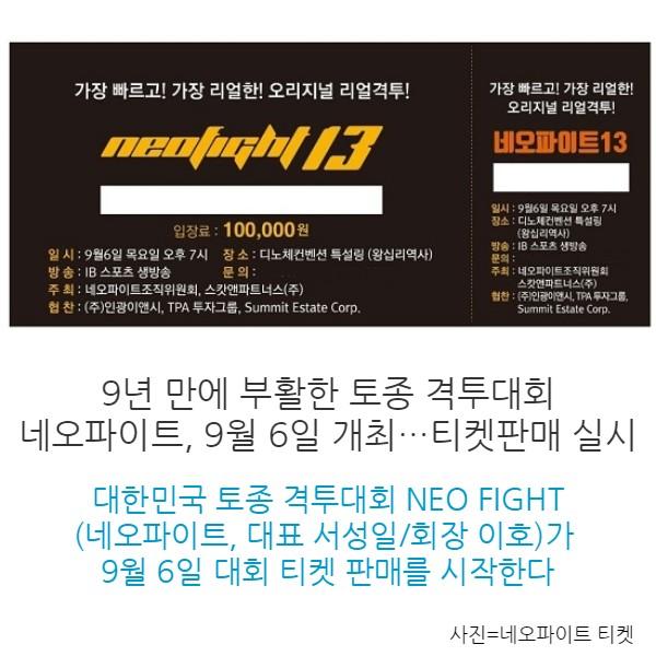 9년 만에 부활한 격투대회 네오파이트, 9월 6일 티켓판매 실시