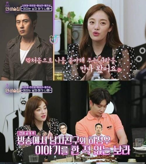 """황보라 6년 열애 """"차현우와 열애 공개 후 언급하기 꺼렸다…이젠 확신·믿음 생겨"""""""