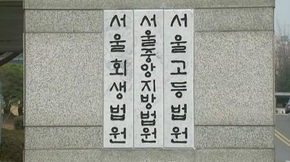 검찰 재판거래 의혹 이규진 부장판사
