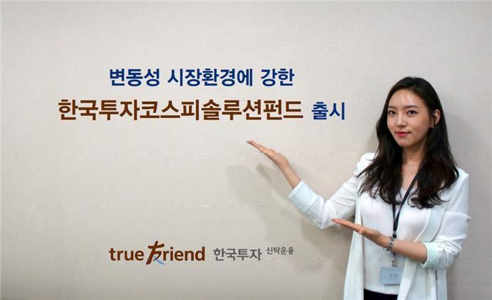 (재테크Tip)한국운용, 변동성 장세에 강한 '코스피솔루션펀드' 출시