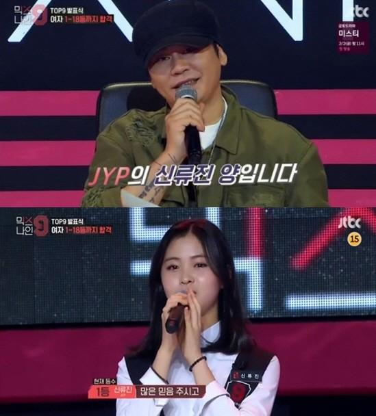 """전소미, JYP와 계약 해지에 신류진에 관심 집중 """"차기 걸그룹의 핵심 멤버"""""""