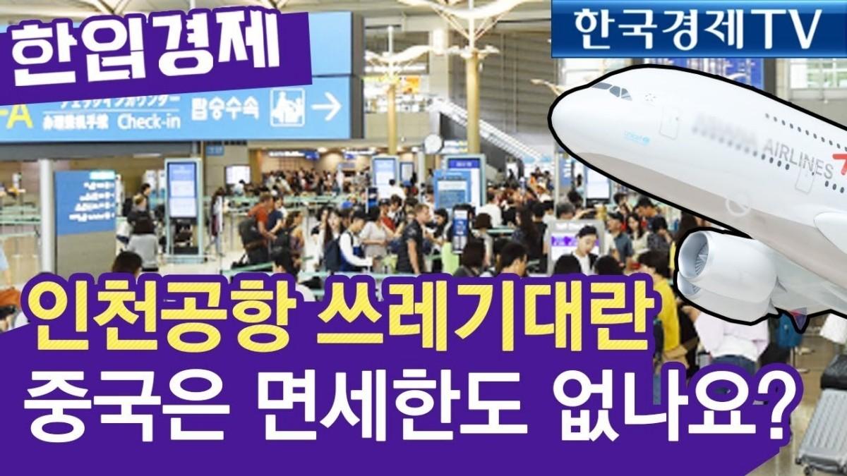 인천공항 쓰레기 대란…중국은 면세한도가 없나요?