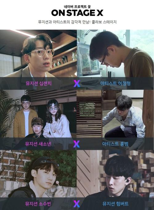 '온스테이지X', 25일 한강 예빛섬서 '가수+작가' 콜라보 무대 선보여