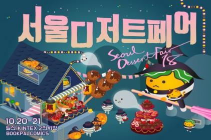 서울디저트페어-할로윈&세계푸드전 2018