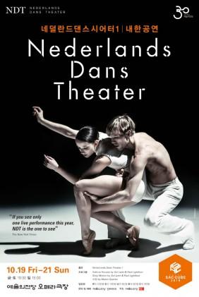 네덜란드 댄스 시어터Ⅰ내한공연