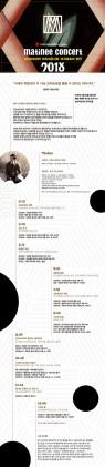 2018 마티네 콘서트 - 9월