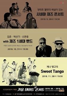 인천서구문화재단 정태호 퀄텟의 해설이 있는 <시네마 재즈 콘서트>