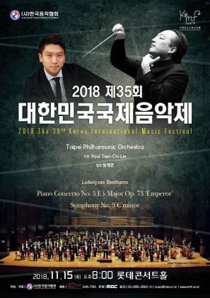 2018 제35회 대한민국국제음악제