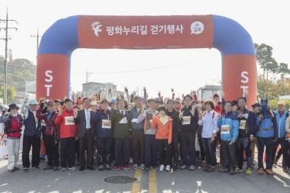 평화누리길 걷기행사(김포시) 2018