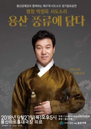 명창 박정욱 서도소리  2018