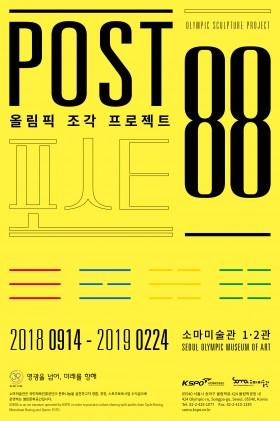 올림픽조각프로젝트-Post88展