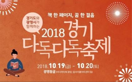 경기 다독다독 축제 2018
