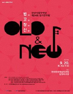 안산시립국악단 54회 정기연주회