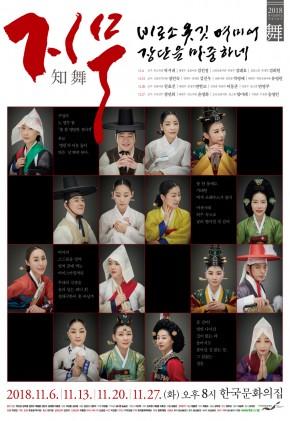 한국문화의집 지무(知舞) 공연 안내