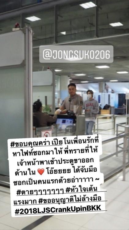 '이종석 만난다!'…통제구역 들어가 SNS에 자랑한 태국인 여성 검거