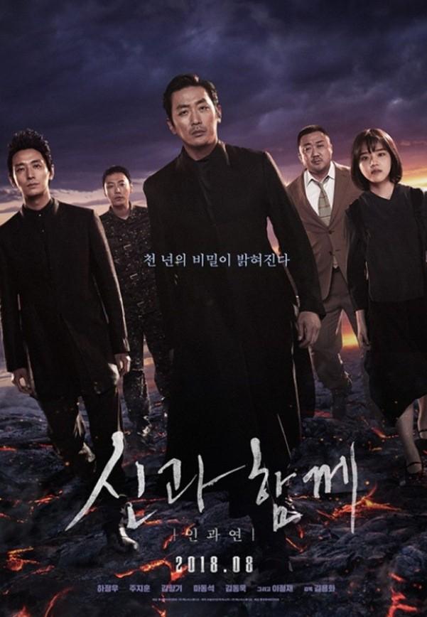 """'신과함께2', 오늘(18일)부터 VOD 서비스 시작 """"불법 유포, 선처없다"""""""