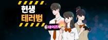 K-POP 웹툰 '현생테러범', 11월 본격 연재… 한류 팬덤 문화 '집중조명'