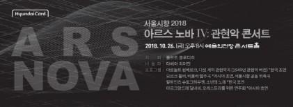 서울시향 아르스 노바 IV: 관현악 콘서트 2018