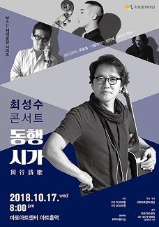 2018 최성수콘서트 <동행시가>