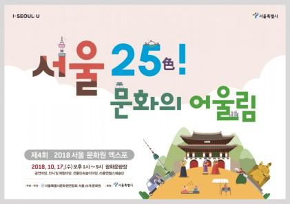 서울 문화원 엑스포 2018