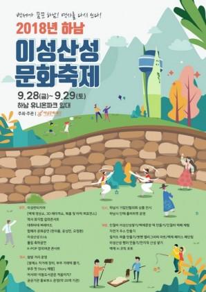 하남이성산성문화축제 2018
