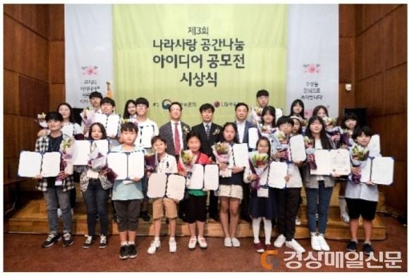 김천생명과학고등학교, 나라사랑 아이디어 공모전 '금ㆍ은ㆍ동'