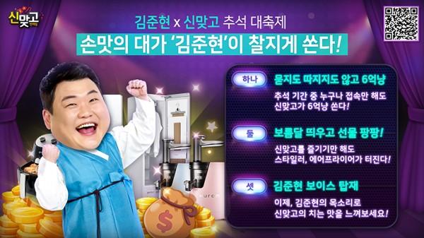 모바일 한게임 신맞고, 개그맨 '김준현'과 함께하는 추석맞이 파격 이벤트 시작