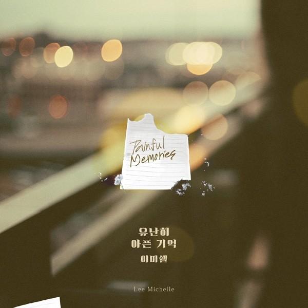 이미쉘, '끝까지 사랑' OST 참여…가을감성 물씬 '유난히 아픈 기억' 23일 발표