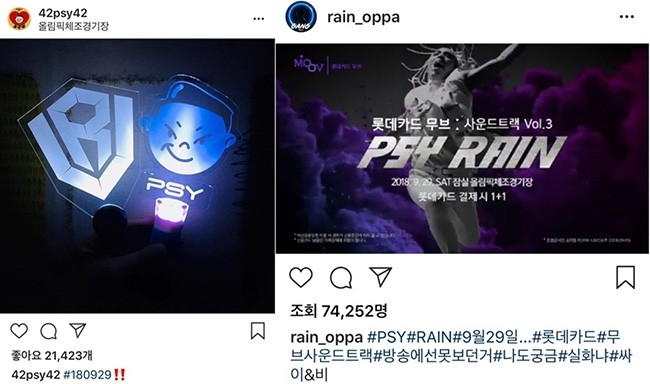 월드스타 싸이X비의 특별한 콜라보레이션 무대, '롯데카드 무브 : 사운드트랙' 기대감 폭발