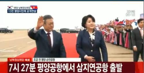 北매체, '9월 평양 공동선언' 전문 보도· 군사합의서는 서명사실만 알려