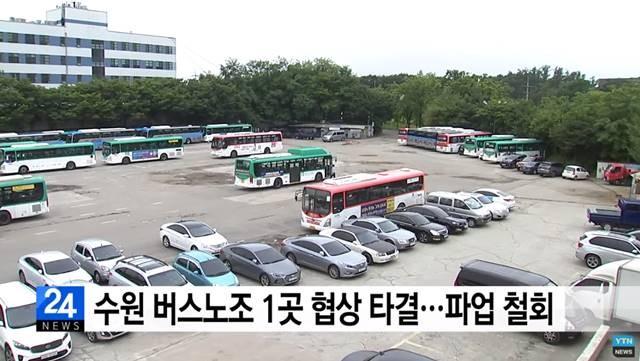 수원 버스 노조 1곳 파업…1차 협상 결렬되면 2차 파업 돌입
