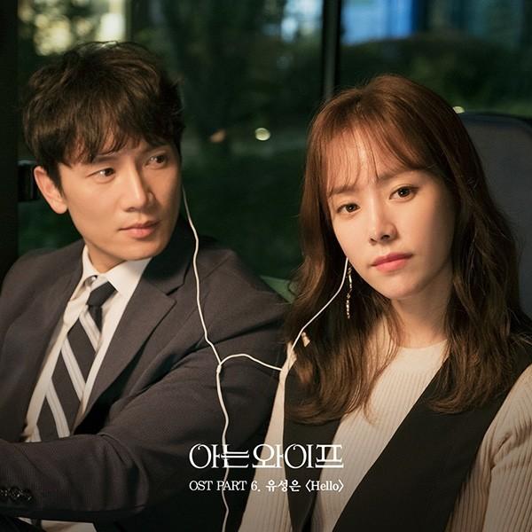 '음색 퀸' 유성은, '아는 와이프' OST 대미 장식…'Hello' 20일 발매