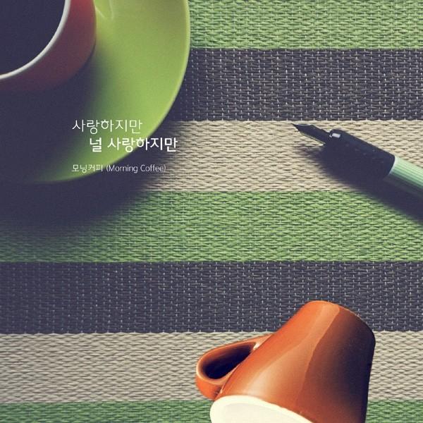 모닝커피, 달콤 산뜻한 '사랑하지만 널 사랑하지만' 음원 공개…'내일도 맑음' OST 합류
