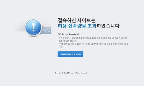 수원버스 '용남고속' 파업에 홈페이지 서버 다운…서울~수원 운행노선 살펴보니