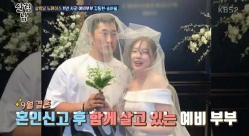송하율, 김동현 사로잡은 그는 누구? 구하라·설리 닮은꼴로 화제