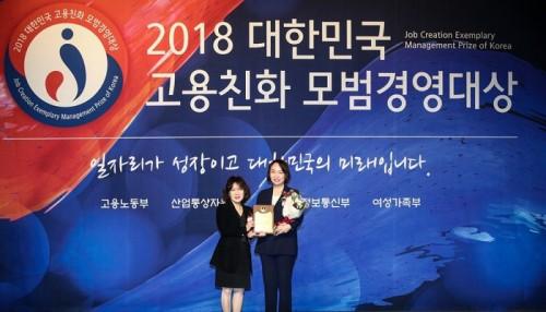 맥도날드, 고용친화 모범경영대상서 '청년고용친화 부문 대상' 수상