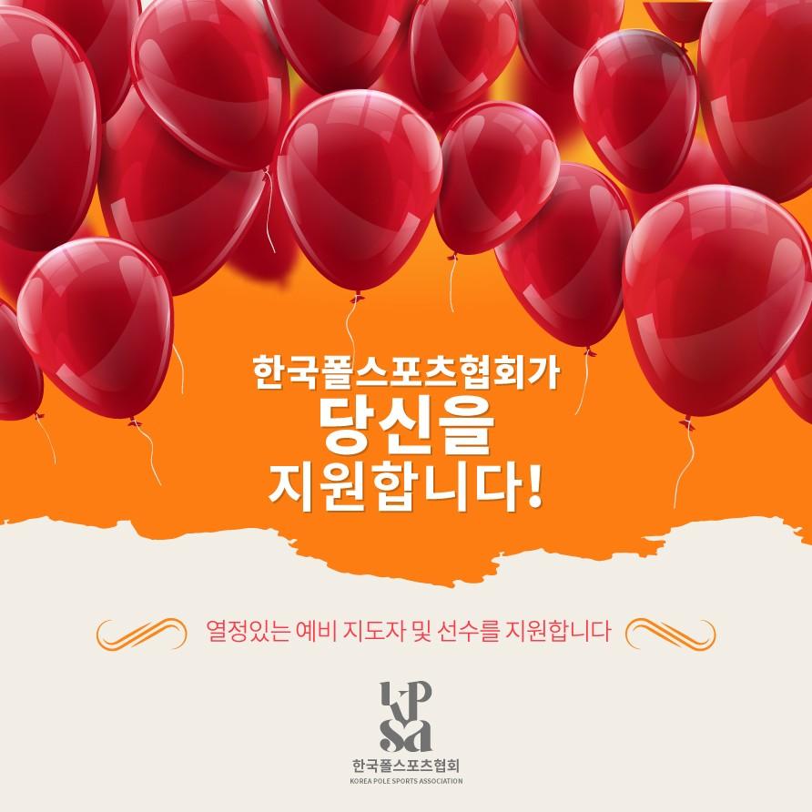 한국폴스포츠협회, 10월 폴스포츠지도자 자격증과정 신청자 모집