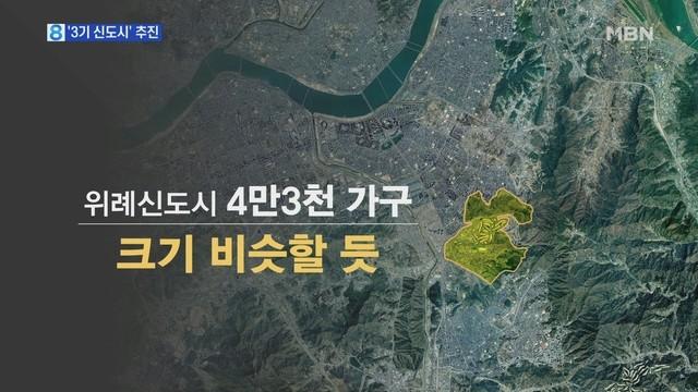 '3기 신도시' 추진…위례급 신도시 4~5곳 만든다