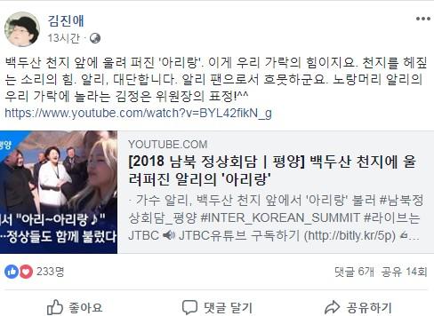 """'알쓸신잡3' 김진애, 남북 평양 정상회담 백두산 천지서 '아리랑' 열창 알리 극찬 """"흐뭇하군요"""""""
