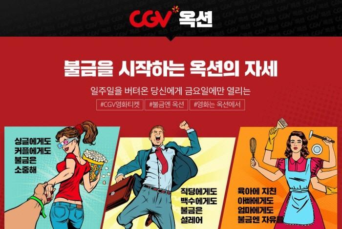 옥션, 매주 금요일 CGV 영화티켓 할인
