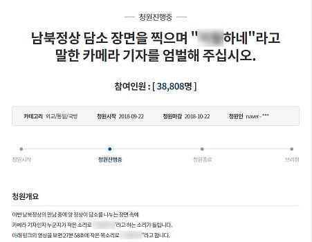 """남북 정상회담 '백화원 초대소 비속어 논란', KBS 측 """"취재단 소속 기자 없었다"""" (공식입장 전문)"""
