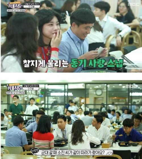 걸그룹 아이돌 소진 '남사친' 입대도 배웅한 '공대 의리녀' 인증(구내식당)