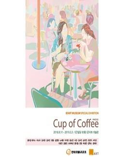 커피 한 잔 展