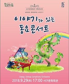 이야기가있는 동요 콘서트 - 세대공감 행복음악회 시리즈 IV